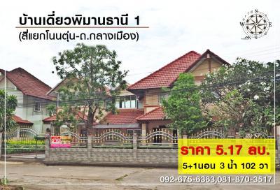 บ้านเดี่ยว 5170000 ขอนแก่น เมืองขอนแก่น เมืองเก่า