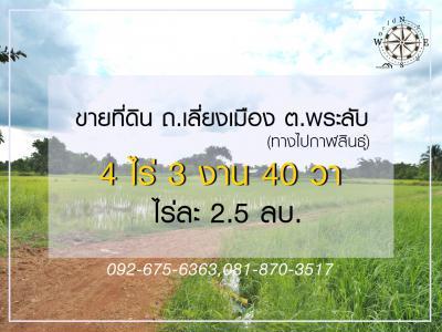 ที่ดิน 12125000 ขอนแก่น เมืองขอนแก่น พระลับ