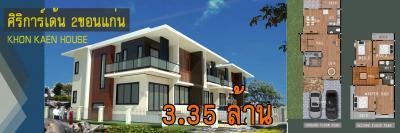 บ้านแฝดสองชั้น 3350000 ขอนแก่น เมืองขอนแก่น ในเมือง