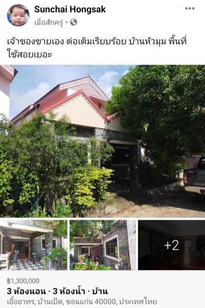บ้านพร้อมที่ดิน 1300000 ขอนแก่น เมืองขอนแก่น บ้านเป็ด